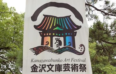 kanazawabunko