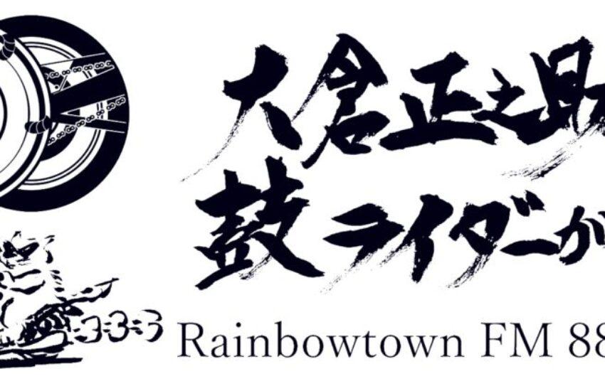 tsuzumi-rider-logo3