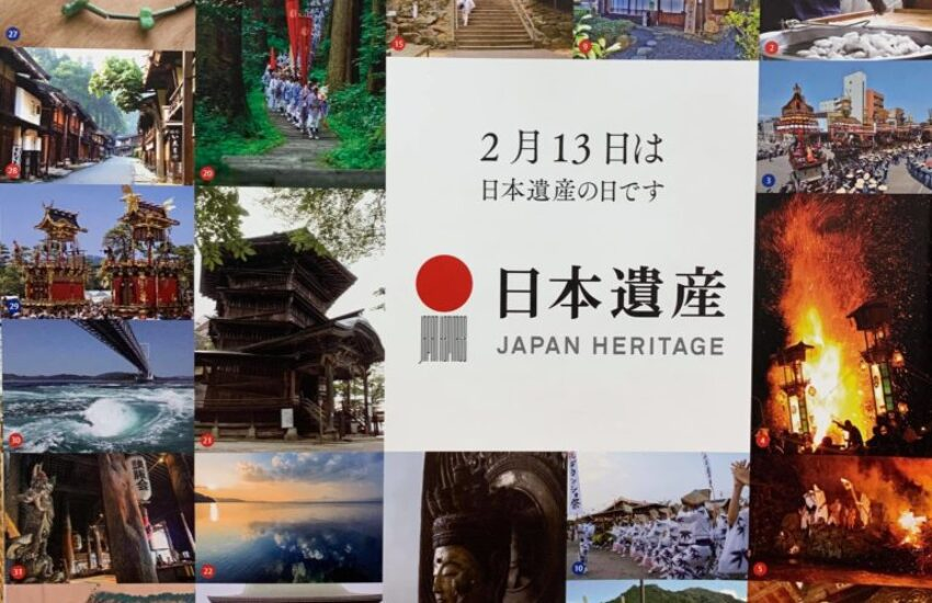 日本遺産 (2)